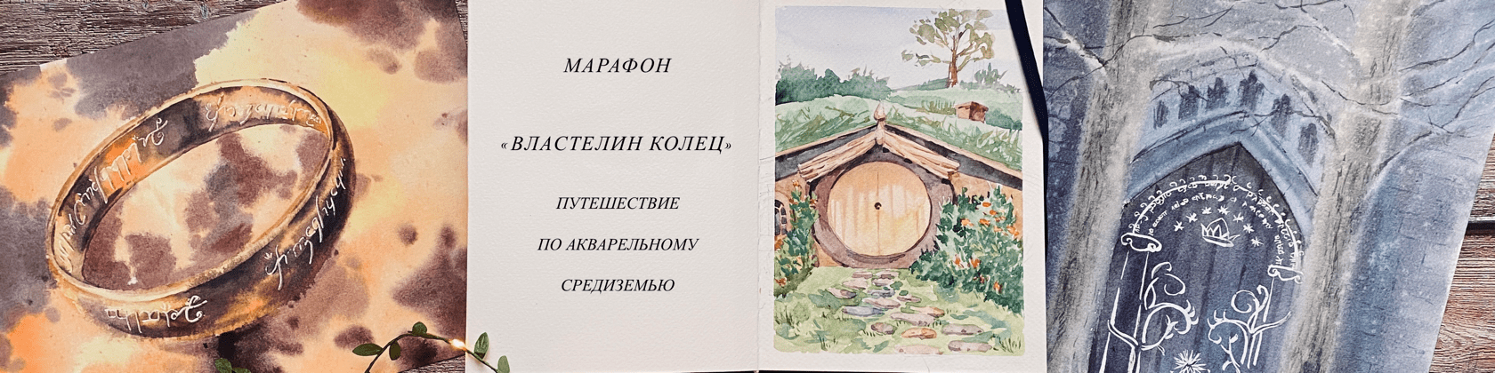 https://samouchka-school.ru/courses/zapis-marafona-po-risovaniyu-akvarelyu-vlastelin-kolec